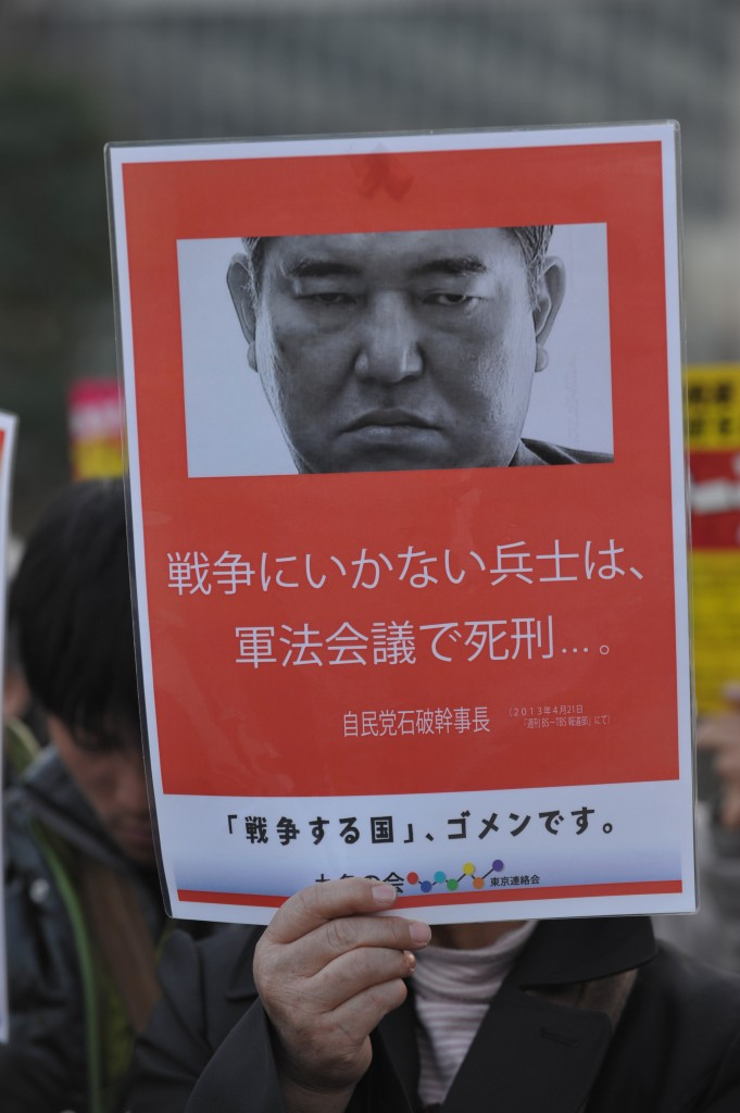 "Secretary-General Ishiha Liberal Democratic Party said on his blog, ""Demonstrators are terrorists in essence."